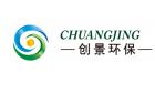 湖南省福城創景環保項目管理有限公司