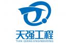 江西省天强工程技术有限公司九江分公司