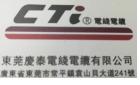 東莞慶泰電線電纜有限公司