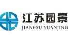 江苏园景工程设计咨询有限公司