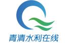 青海鴻源水務建設有限公司