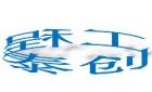 深圳市泰創工程有限公司