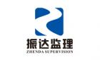 四川振达工程监理有限公司