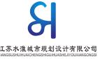 江蘇水淮城市規劃設計有限公司