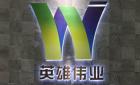 北京英雄伟业制冷设备有限公司