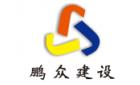 江西鵬眾建設工程有限公司