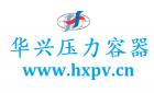 南京华兴压力容器制造有限公司