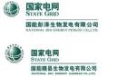 國能彭澤生物發電有限公司
