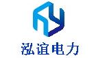 山東泓誼電力科技有限公司