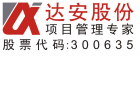 中達安股份有限公司