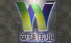 北京英雄偉業制冷設備有限公司最新招聘信息