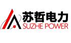 江苏苏哲电力工程有限公司