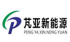 廣州芃亞新能源科技有限公司