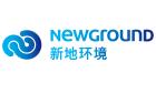 新地環境科技(深圳)有限公司