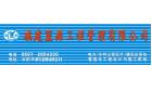 福建藍源工程管理有限公司最新招聘信息