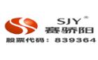 深圳賽驕陽能源科技股份有限公司