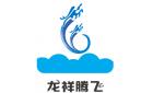 四川龍祥騰飛一條龍電力建設有限公司