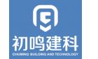 杭州初鳴建筑科技有限公司