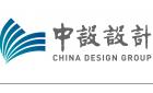 中設設計集團股份有限公司