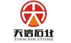 四川天信石業股份有限公司