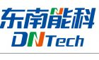 广东东南能源系统科技有限公司