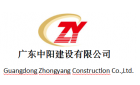廣東中陽建設有限公司