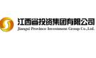 江西省投資集團有限公司