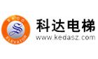 無錫科達電梯有限公司深圳分公司