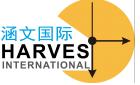 深圳市涵文国际货运代理有限公司