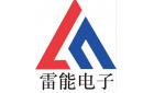 陜西雷能電子科技有限公司