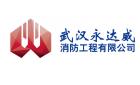 武漢永達威消防工程有限公司