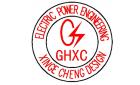 四川光華興城電力工程設計有限公司