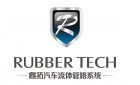 重慶睿拓汽車流體管路系統有限公司