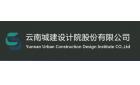 云南城建設計院股份有限公司
