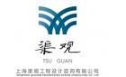 上海渠觀工程設計咨詢有限公司