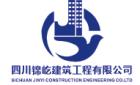 四川锦屹建筑工程有限公司最新招聘信息