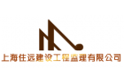 上海住遠建設工程監理有限公司