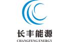 三亞長豐新能源投資有限公司