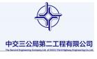 中交三公局第二工程有限公司