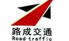 南昌路成交通技术有限公司