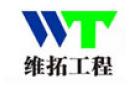 广州维拓工程技术有限公司