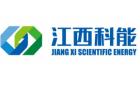 江西省科能伟达储能电池系统有限公司