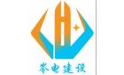 上海岑電建設工程有限公司