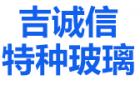 沈陽吉誠信特種玻璃科技股份有限公司