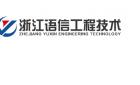 浙江語信工程技術有限公司