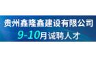貴州鑫隆鑫建設有限公司