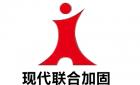 江蘇現代聯合工程鑒定加固有限公司