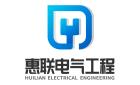 惠州市惠联电气工程有限公司最新招聘信息