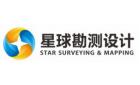福州星球勘测设计有限公司