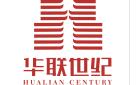 華聯世紀工程咨詢股份有限公司